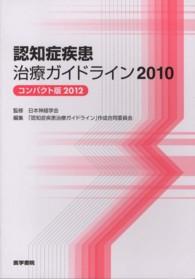 認知症疾患治療ガイドライン2010