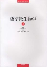 標準微生物学 Standard textbook