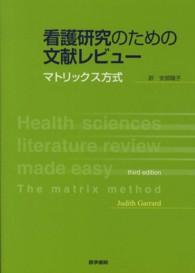 看護研究のための文献レビュー マトリックス方式