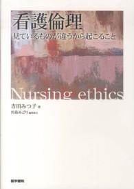 看護倫理 = Nursing ethics 見ているものが違うから起こること