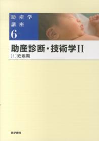 助産診断・技術学