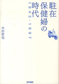 駐在保健婦の時代 1942-1997