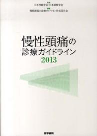 慢性頭痛の診療ガイドライン  2013