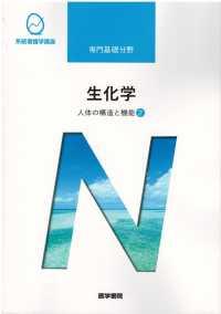 生化学 第13版