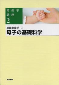 母子の基礎科学  第5版 助産学講座  2  基礎助産学 2