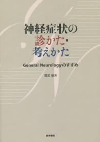 神経症状の診かた・考えかた General neurologyのすすめ