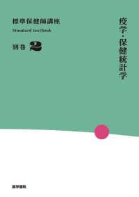 疫学・保健統計学  第3版 標準保健師講座