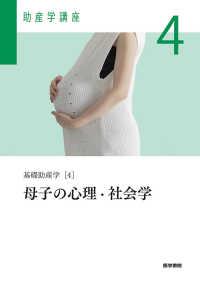 母子の心理・社会学  第5版 助産学講座  4 . 基礎助産学