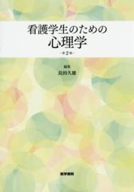 看護学生のための心理学  第2版