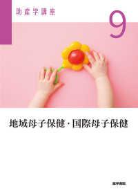 地域母子保健・国際母子保健  第5版 助産学講座