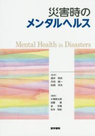 災害時のメンタルヘルス Mental health in disasters