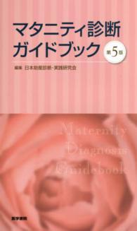 マタニティ診断ガイドブック  第5版 Maternity Diagnosis Guidebook