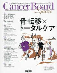 特集恐れず恐れよ!骨転移診療超実践ガイド Cancer Board Square ; vol.4no.3(2018)