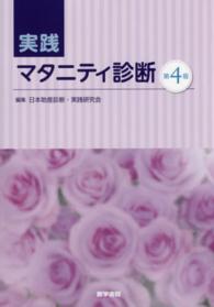 実践マタニティ診断  第4版