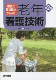 根拠と事故防止からみた老年看護技術  第2版