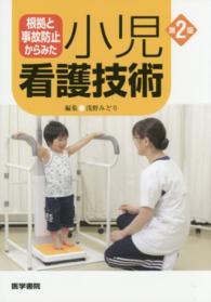 根拠と事故防止からみた小児看護技術  第2版