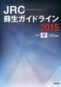 JRC蘇生ガイドライン2015