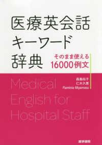 医療英会話キーワード辞典
