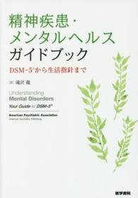 精神疾患・メンタルヘルスガイドブック DSM-5から生活指針まで