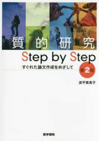 質的研究 step by step すぐれた論文作成をめざして