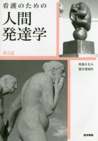 看護のための人間発達学  第5版