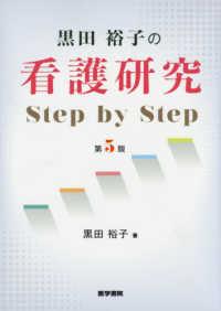 黒田裕子の看護研究step by step  第5版