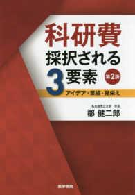 科研費採択される3要素 アイデア・業績・見栄え. 第2版