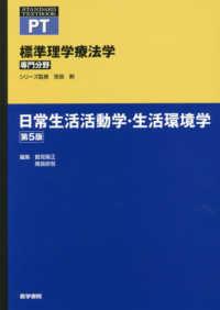 日常生活活動学・生活環境学 Standard textbook. 標準理学療法学専門分野