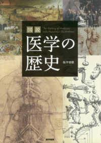 図説医学の歴史
