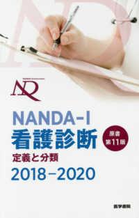 NANDA-I看護診断