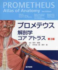 プロメテウス 解剖学コアアトラス