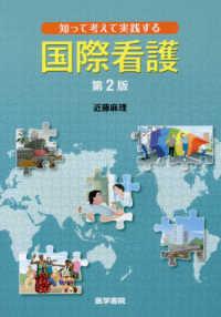 知って考えて実践する国際看護