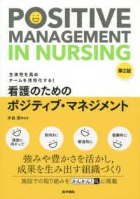 看護のためのポジティブ・マネジメント 主体性を高めチームを活性化する!