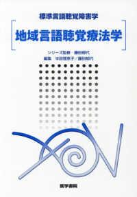 地域言語聴覚療法学 標準言語聴覚障害学 / 藤田郁代シリーズ監修