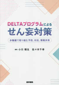 DELTAプログラムによるせん妄対策 多職種で取り組む予防,対応,情報共有