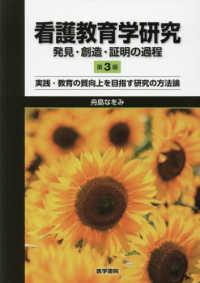 看護教育学研究 第3版 発見・創造・証明の過程  実践・教育の質向上を目指す研究の方法論