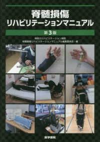 脊髄損傷リハビリテーションマニュアル