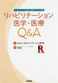 リハビリテーション医学・医療Q&A