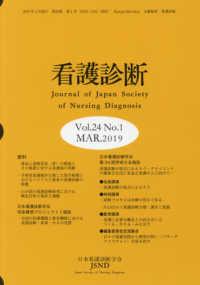 看護診断 Vol.24 No.1