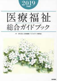 医療福祉総合ガイドブック 2019年度版