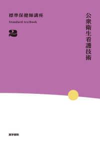 公衆衛生看護技術  第4版 標準保健師講座