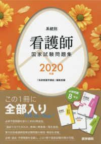 系統別看護師国家試験問題集 2020年版 必修問題・過去問題・国試でるでたBOOK