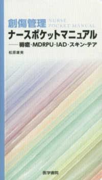 創傷管理ナースポケットマニュアル 褥瘡・MDRPU・IAD・スキン-テア