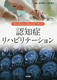 Evidence Basedで考える認知症リハビリテーション