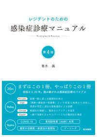 レジデントのための感染症診療マニュアル  第4版 principles & practice