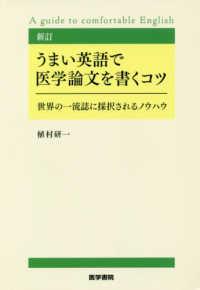 うまい英語で医学論文を書くコツ 世界の一流誌に採択されるノウハウ