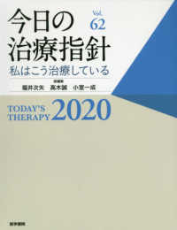 今日の治療指針 2020年版(Vol.62) 私はこう治療している