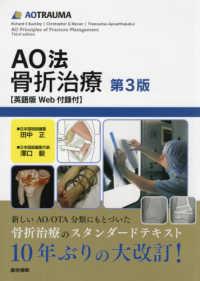 AO法骨折治療  3版 英語版Web付録付
