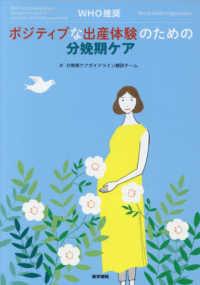 WHO推奨ポジティブな出産体験のための分娩期ケア