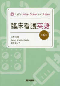 臨床看護英語 Let's listen, speak and learn. 第6版